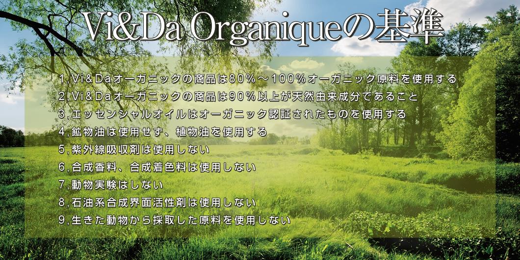 vida organique ヴィダオーガニック