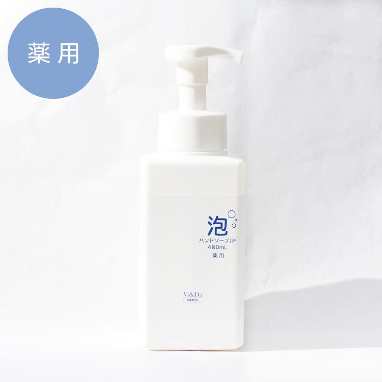 Vida Clean 薬用泡ハンドソープIP 480ml